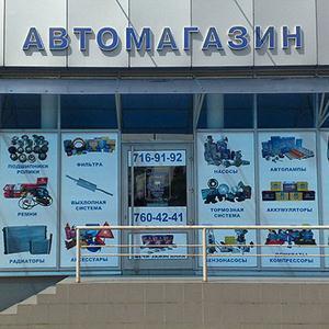 Автомагазины Дивеево