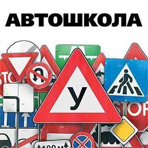 Автошколы Дивеево