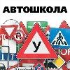 Автошколы в Дивеево