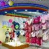 Детские магазины в Дивеево