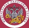Налоговые инспекции, службы в Дивеево