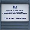Отделения полиции в Дивеево