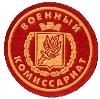 Военкоматы, комиссариаты в Дивеево